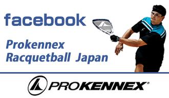 facebook Prokennex ラケットボールファンページJapan