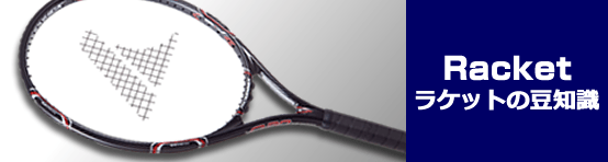 Racket ラケットの豆知識